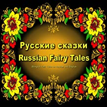Русские сказки. Russian Fairy Tales. Bilingual Folk Tales in Russian and English: Dual Language Children's Book (Russian a...