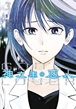 表紙: 神さまの恋人(3) (ヤングマガジンコミックス) | 月山可也