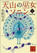 表紙: 天山の巫女ソニン(2) 海の孔雀 (講談社文庫) | 菅野雪虫