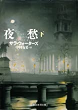 表紙: 夜愁 下 (創元推理文庫)   中村 有希