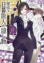 探偵・日暮旅人の隠し物 ~刑事・増子すみれの事件簿~(1) (電撃コミックスNEXT)