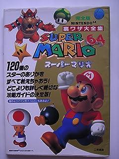裏ワザ大全集 スーパーマリオ64 完全版