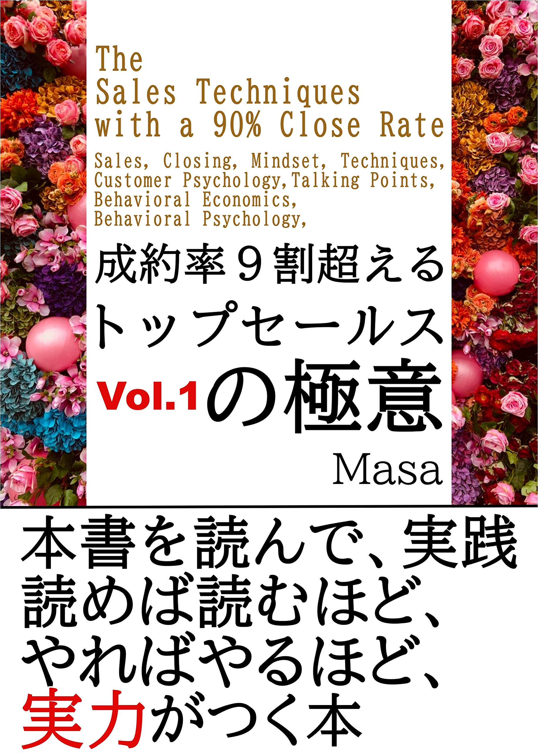 The Sales Techniques with a 90% Close Rate (Masa marketing) (Japanese Edition)