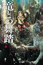 表紙: 竜との舞踏 中 氷と炎の歌 (ハヤカワ文庫SF) | ジョージ R R マーティン