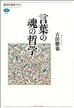 表紙: 言葉の魂の哲学 (講談社選書メチエ)   古田徹也
