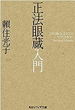 表紙: 正法眼蔵入門 (角川ソフィア文庫) | 頼住 光子