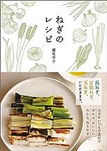 表紙: ねぎのレシピ | 瀬尾幸子
