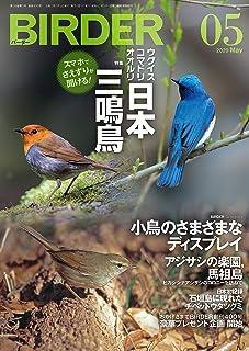 BIRDER (バーダー) 2020年 05月号 [雑誌]