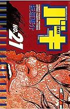 表紙: バキ(21) (少年チャンピオン・コミックス) | 板垣恵介