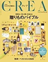 CREA 2021年1月号 (贈り物バイブル)