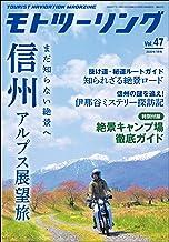 表紙: MOTO (モト) ツーリング 2020年 7月号 [雑誌] MOTOツーリング   MOTOツーリング編集部