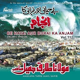 Be Hayai Aur Burai Ka Anjam Vol. 112 - Islamic Speech