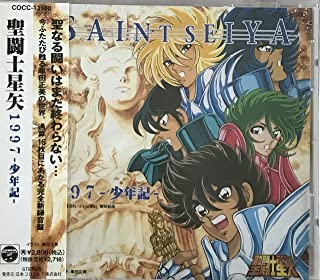 聖闘士星矢 1997~少年記