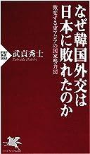 表紙: なぜ韓国外交は日本に敗れたのか 激変する東アジアの国家勢力図 PHP新書 | 武貞 秀士