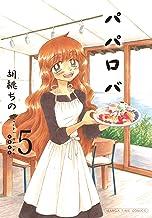 パパロバ 5巻 (まんがタイムコミックス)