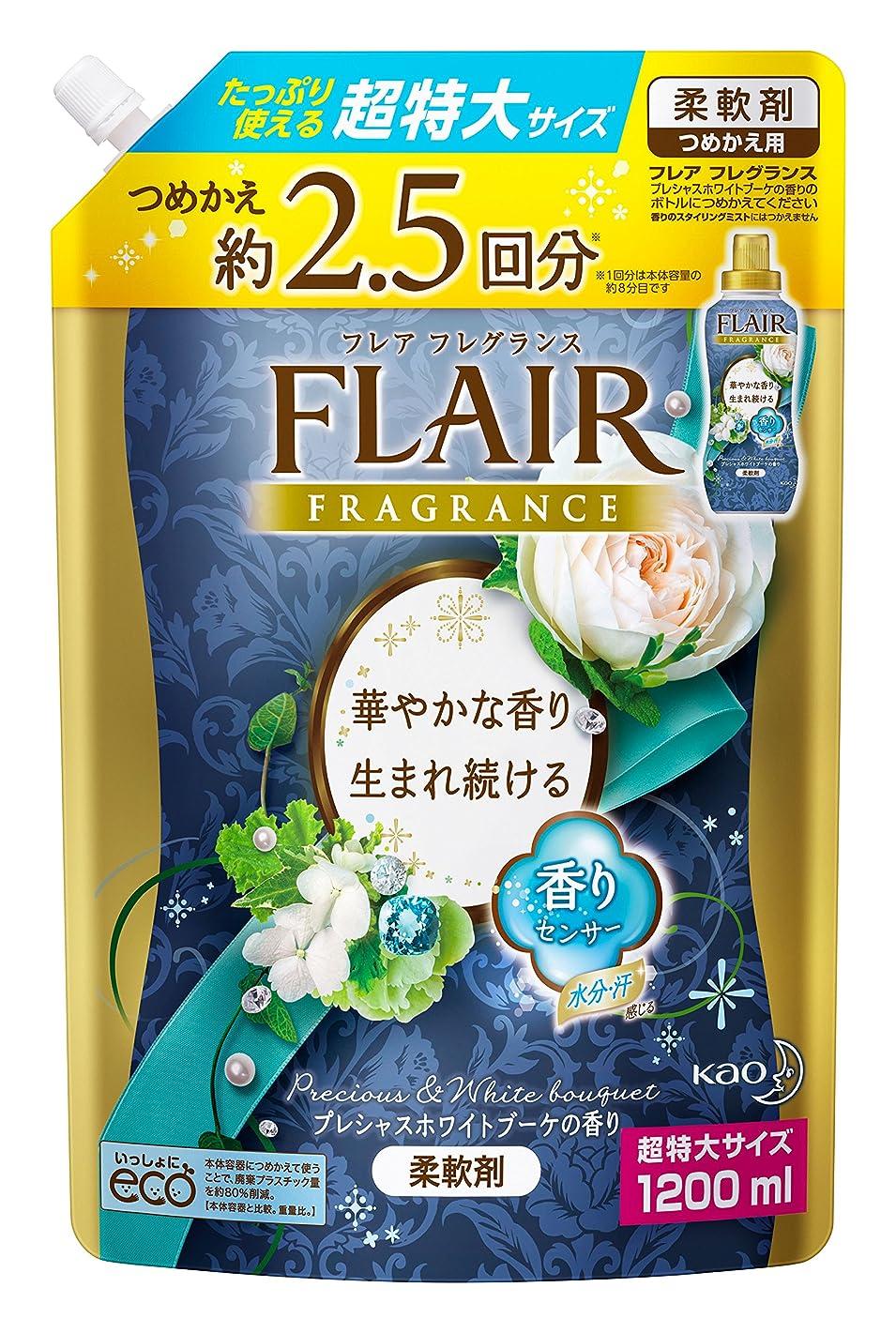 スキャンダラス美しい印象的【大容量】フレアフレグランス 柔軟剤 プレシャス&ホワイトブーケの香り 詰替用 1200ml