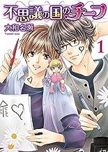 表紙: 不思議の国のチーフ 1 (花丸コミックス) | 大和名瀬
