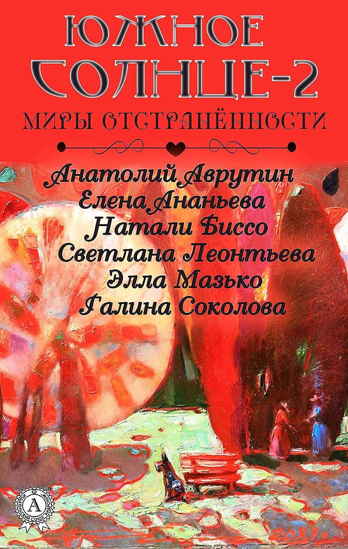 進化する欠乏リラックスしたЮжное солнце — 2  Миры отстранённости (Russian Edition)