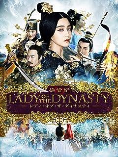 楊貴妃 Lady Of The Dynasty(字幕版)