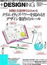 表紙: +DESIGNING VOLUME 46 | +DESIGNING編集部