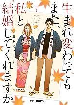 表紙: 生まれ変わってもまた、私と結婚してくれますか 1 (MFC ジーンピクシブシリーズ) | 森永ミク