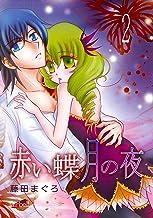 赤い蝶月の夜(2) (フレイヤコミックス)