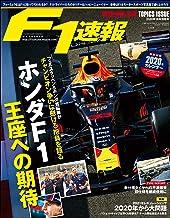 表紙: F1 (エフワン) 速報 2020 新年情報号 [雑誌] F1速報 | 三栄