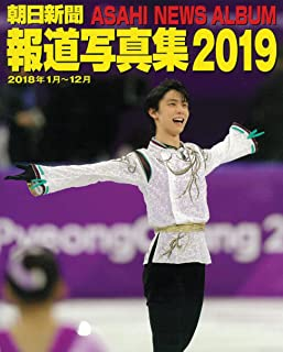 朝日新聞報道写真集 2019