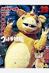 ウルトラ特撮PERFECT MOOK vol.29 快獣ブースカ/ブースカ! ブースカ!! (講談社シリーズMOOK) Kindle版