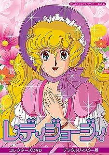 レディジョージィ! コレクターズDVD <デジタルリマスター版>【想い出のアニメライブラリー 第95集】