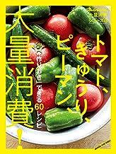 表紙: オレンジページ大量消費シリーズ2 トマト、きゅうり、ピーマン、大量消費!   オレンジページ