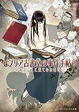表紙: ビブリア古書堂の事件手帖7 ~栞子さんと果てない舞台~ (メディアワークス文庫) | 三上 延