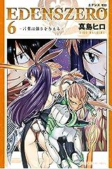 EDENS ZERO(6) (週刊少年マガジンコミックス) Kindle版