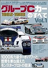 表紙: 三栄ムック グループCカーのすべて Vol.1 1982-1988 | 三栄