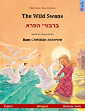 The Wild Swans – ברבורי הפרא (English – Hebrew (Ivrit)): Bilingual children's picture book based on a fairy tale by Hans Christian Andersen (Sefa Picture Books in two languages)