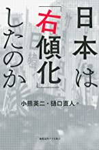 表紙: 日本は「右傾化」したのか | 樋口直人