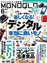 表紙: MONOQLO (モノクロ) 2018年 06月号 [雑誌]   晋遊舎