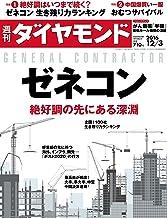 表紙: 週刊ダイヤモンド 2016年12/3号 [雑誌] | ダイヤモンド社