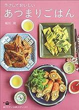 表紙: ラクしておいしい あつまりごはん (講談社のお料理BOOK) | 城川朝