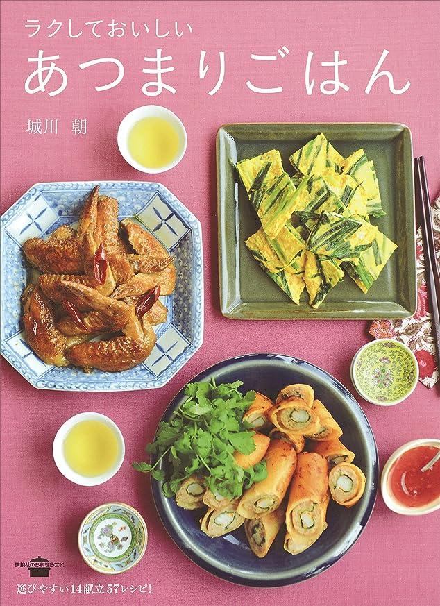 川万一に備えて六月ラクしておいしい あつまりごはん (講談社のお料理BOOK)