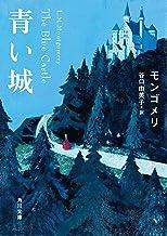 表紙: 青い城 (角川文庫) | モンゴメリ