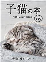 表紙: 子猫の本―――子猫に癒されて | 日販アイ・ピー・エス株式会社