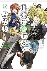 HGに恋するふたり(3) (角川コミックス・エース) Kindle版