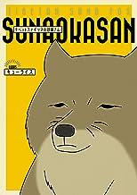 表紙: チベットスナギツネの砂岡さん (コミックエッセイ) | キューライス
