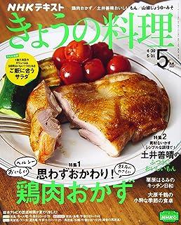 NHKテキストきょうの料理 2021年 05 月号 [雑誌]