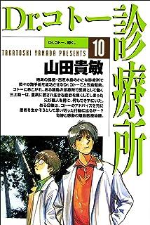 Dr.コトー診療所10巻
