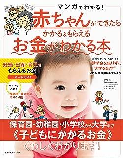赤ちゃんができたらかかる&もらえるお金がわかる本