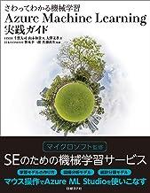 表紙: さわってわかる機械学習 Azure Machine Learning実践ガイド(日経BP Next ICT選書) | 大澤文孝