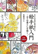 表紙: 絵手紙入門―日々の暮らしを描く―:あなたの日常を絵手紙にする   花城 祐子