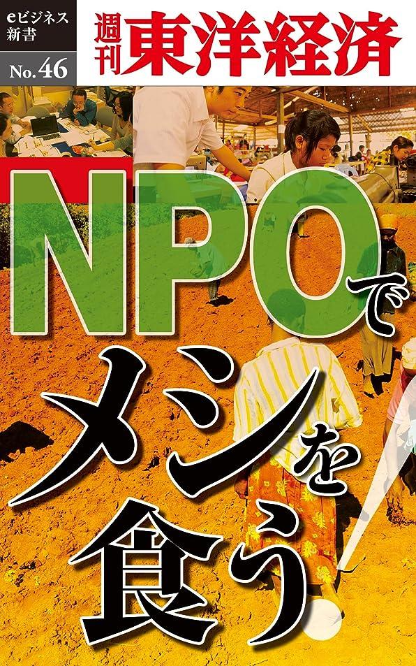 ピンポイント出血最もNPOでメシを食う!―週刊東洋経済eビジネス新書No.46
